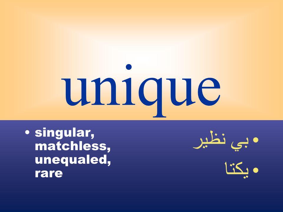 unique singular, matchless, unequaled, rare بي نظير يكتا