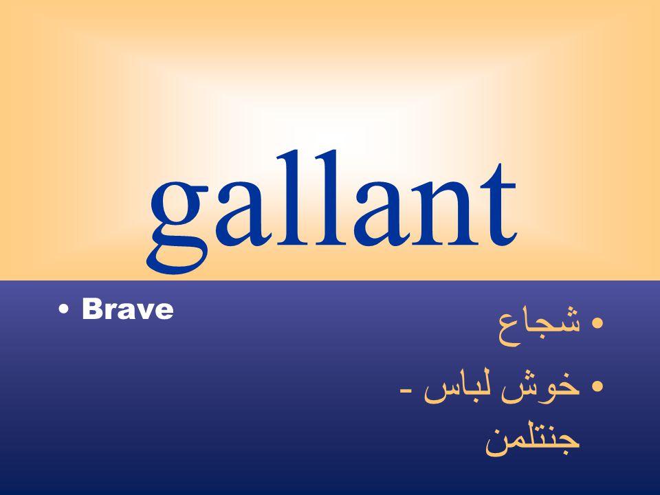 gallant Brave شجاع خوش لباس - جنتلمن