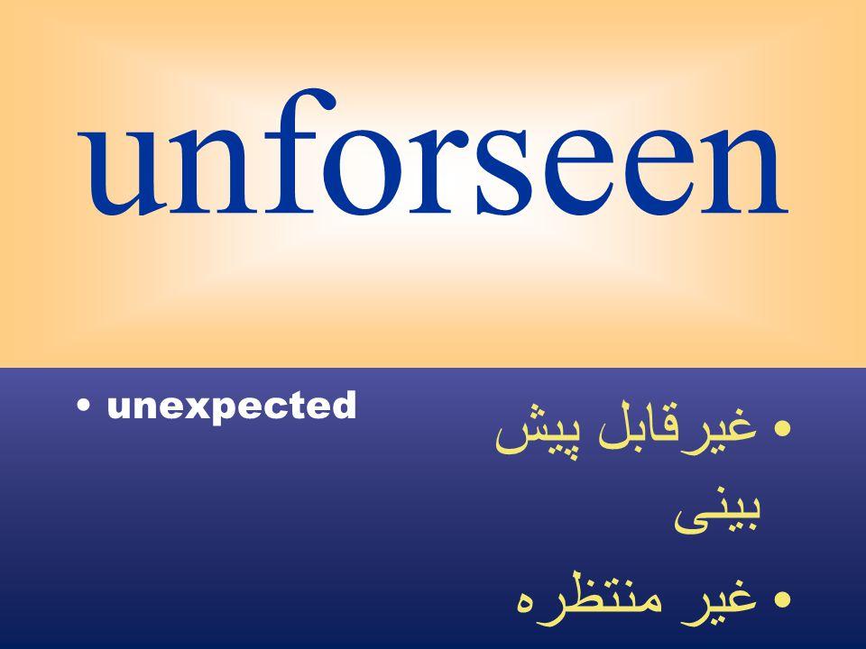 unforseen unexpected غیرقابل پیش بینی غیر منتظره