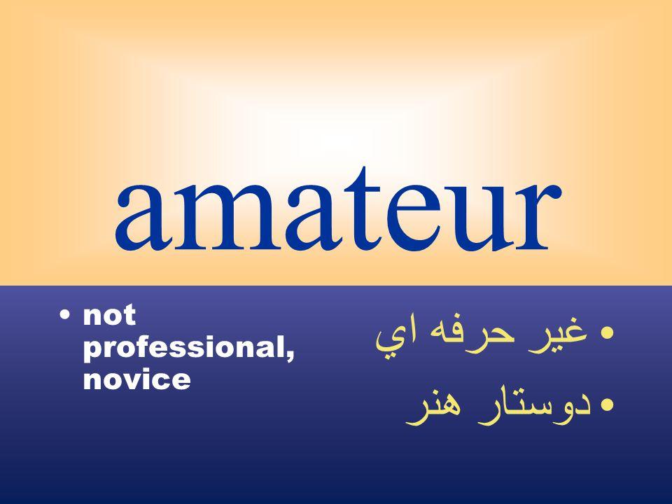 amateur not professional, novice غير حرفه اي دوستار هنر