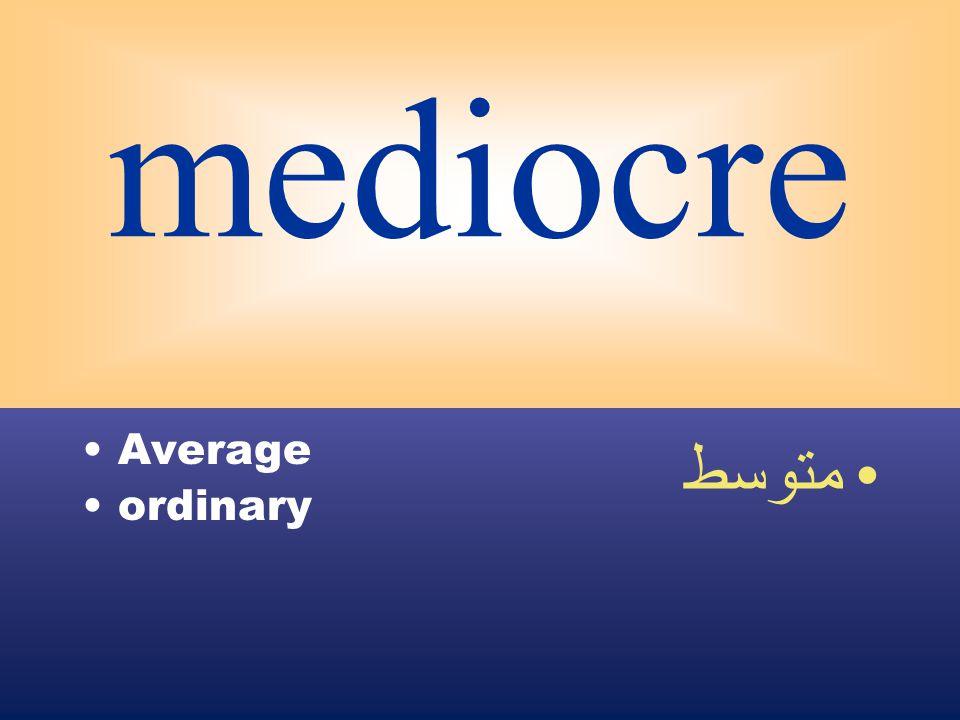 mediocre Average ordinary متوسط