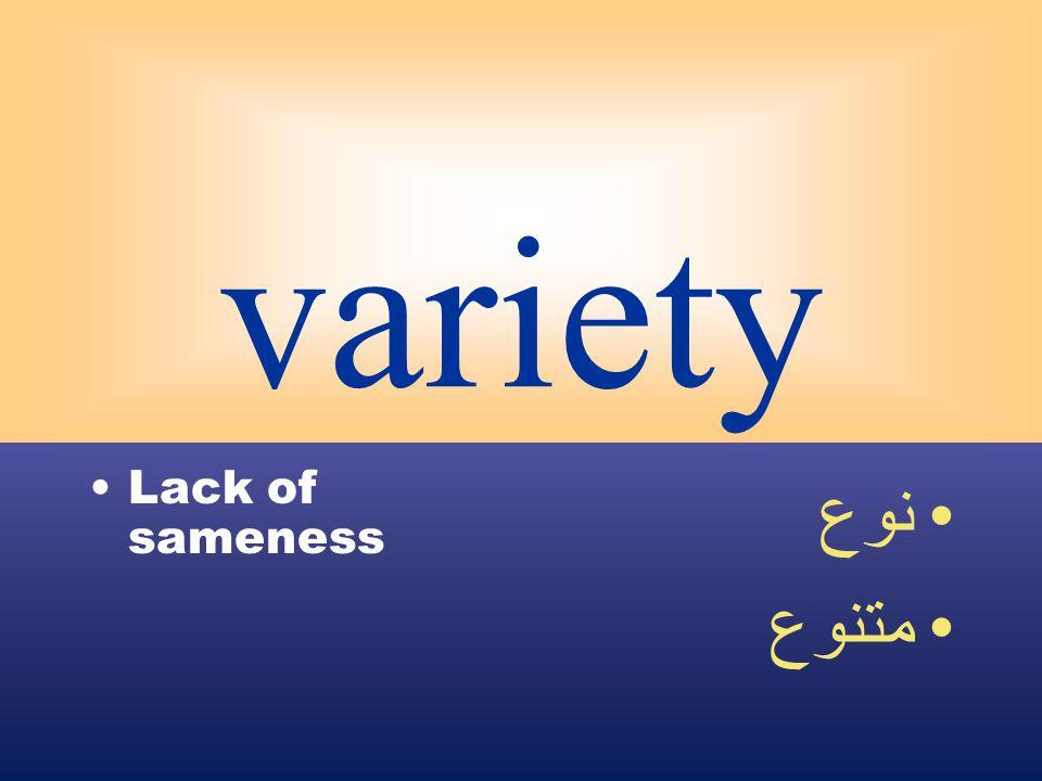 variety Lack of sameness نوع متنوع
