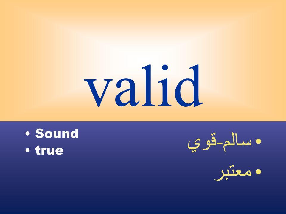 valid Sound true سالم - قوي معتبر
