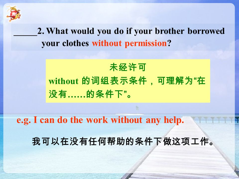 _____2. What would you do if your brother borrowed your clothes without permission.