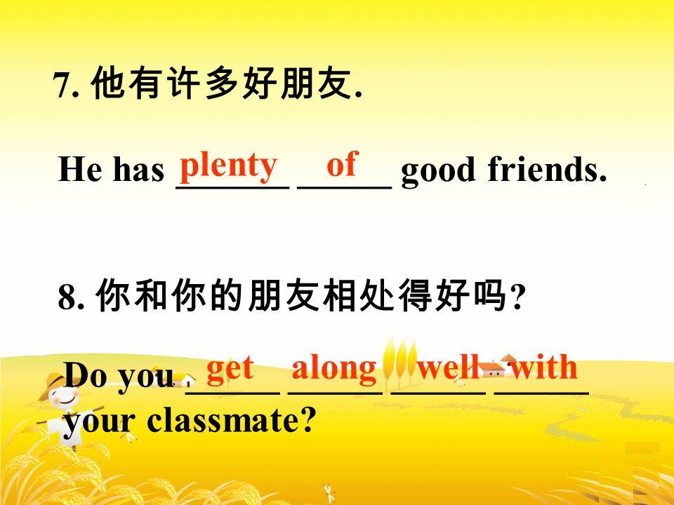 5. 我正在等我的好朋友. I'm ______ _____ good friend. 6. 他一点都不觉得累.