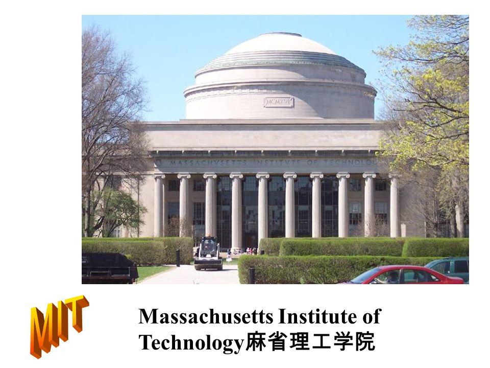 Massachusetts Institute of Technology 麻省理工学院