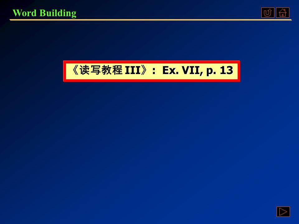 Word Building Ex. VII, p. 13 《读写教程 III 》 : Ex. VII, p. 13