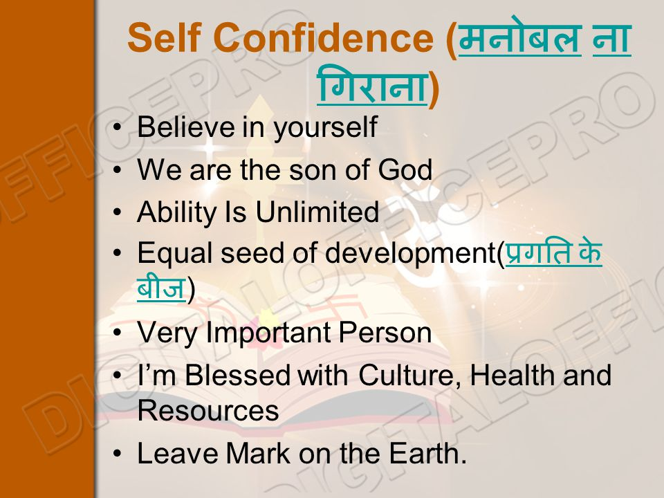 Self Confidence ( मनोबल ना गिराना ) मनोबल ना गिराना Believe in yourself We are the son of God Ability Is Unlimited Equal seed of development( प्रगति के बीज ) प्रगति के बीज Very Important Person I'm Blessed with Culture, Health and Resources Leave Mark on the Earth.