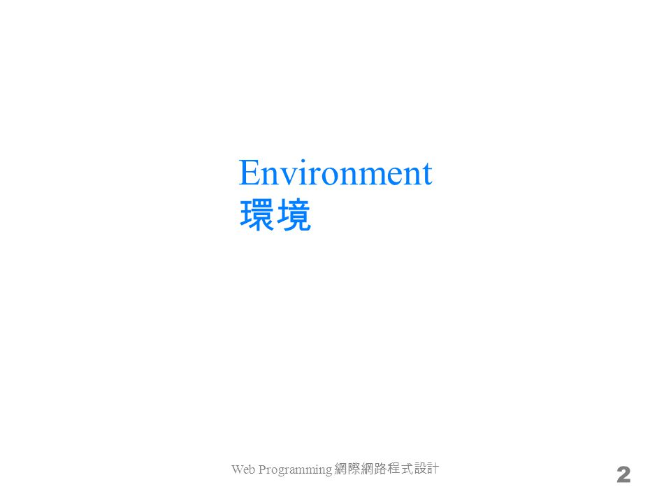 Environment 環境 2 Web Programming 網際網路程式設計