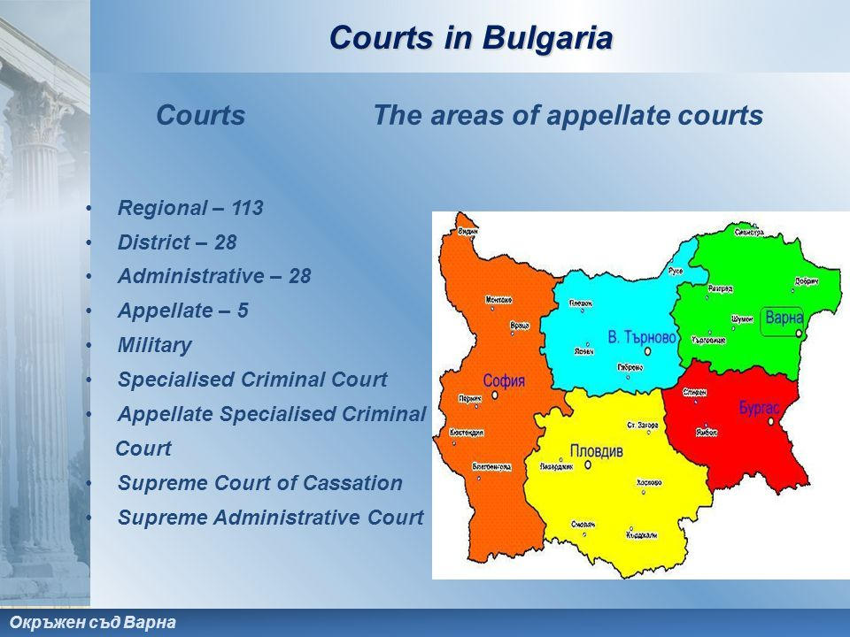 Окръжен съд Варна Courts The areas of appellate courts Regional – 113 District – 28 Administrative – 28 Appellate – 5 Military Specialised Criminal Co
