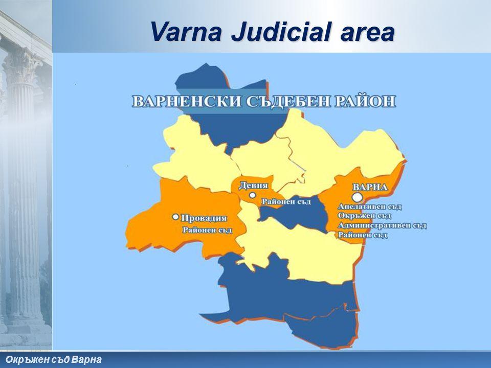 Окръжен съд Варна VarnaJudicial area Varna Judicial area