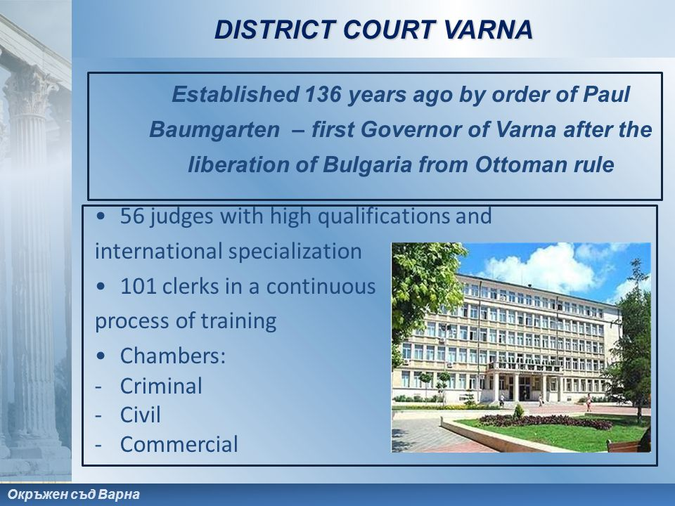 Окръжен съд Варна Established 136 years ago by order of Paul Baumgarten – first Governor of Varna after the liberation of Bulgaria from Ottoman rule 5