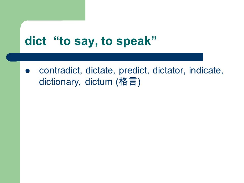 Prefix de- down, downward, fully, away ( 由往下之意衍生为分 离,否定,加强 ) devalue, decease (die), deceive, decay( 腐败;使腐烂 ), defect, declare( 宣告 ) , deform (使残废), detach dis-, 分开, 分离, 否定, 不 not, apart, – disease( 疾病 ) discriminate, disgust (apart; to taste; 不能品味, 厌恶 ) , dispose (apart; to place) 处置 destruction re-, 1 回,向后 return, retreat( 后退 ) , recall, reflect 2.