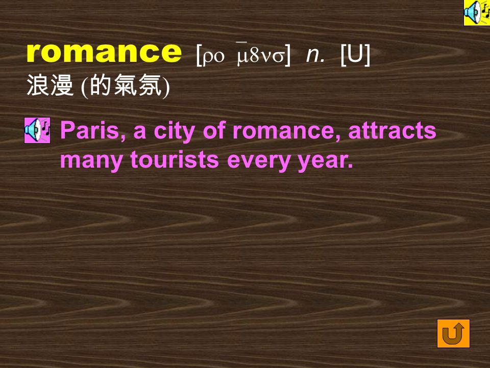 Words for Production 13. romantic [ ro`m8ntIk ] adj. relating to love 談情說愛的;浪漫的 David is a workaholic and is not interested in any romantic relationsh