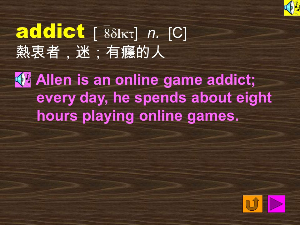 Words for Production 20. addicted [ 1`dIktId ] adj. unable to stop doing or using something, especially something harmful 沉溺於,熱衷於;上癮的 The survey shows
