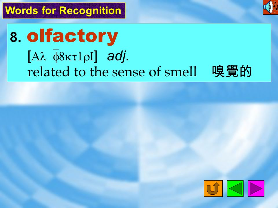 7. tactile [ `t8ktL ] adj. related to the sense of touch 觸覺的 Words for Recognition