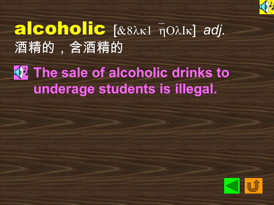 alcohol [ `8lk1&hOl ] n. [U] 含酒精的飲料,酒 His doctor told him not to touch alcohol, or he might get liver cancer.
