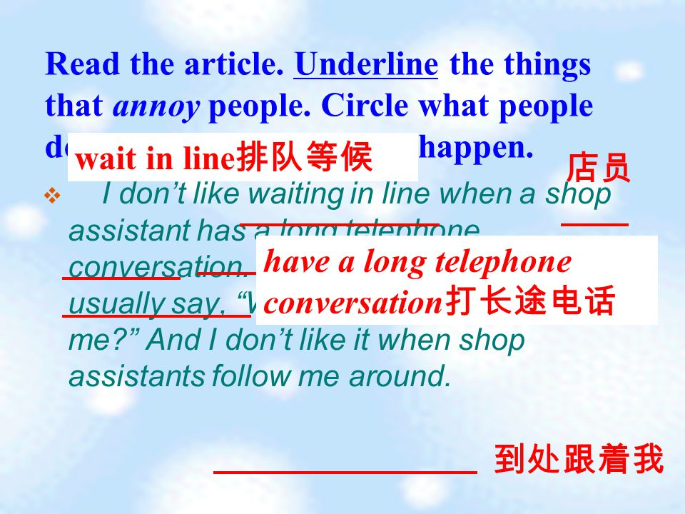  I don't like waiting in line when a shop assistant has a long telephone conversation.