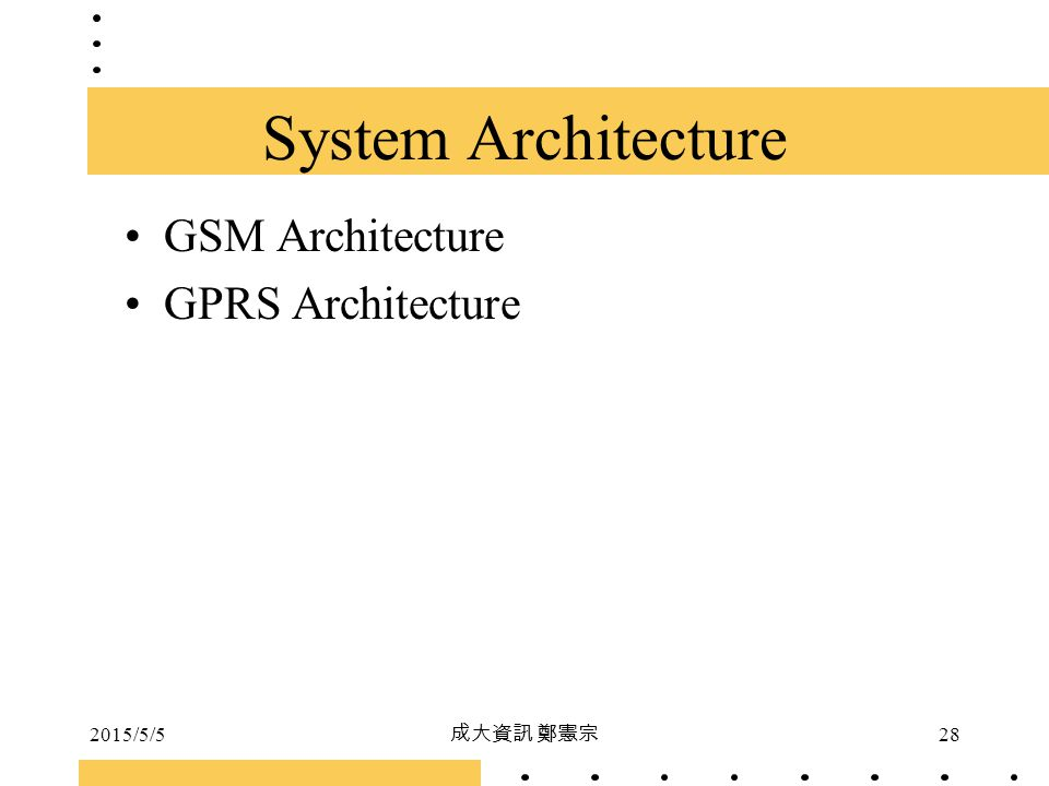 2015/5/5 成大資訊 鄭憲宗 28 System Architecture GSM Architecture GPRS Architecture