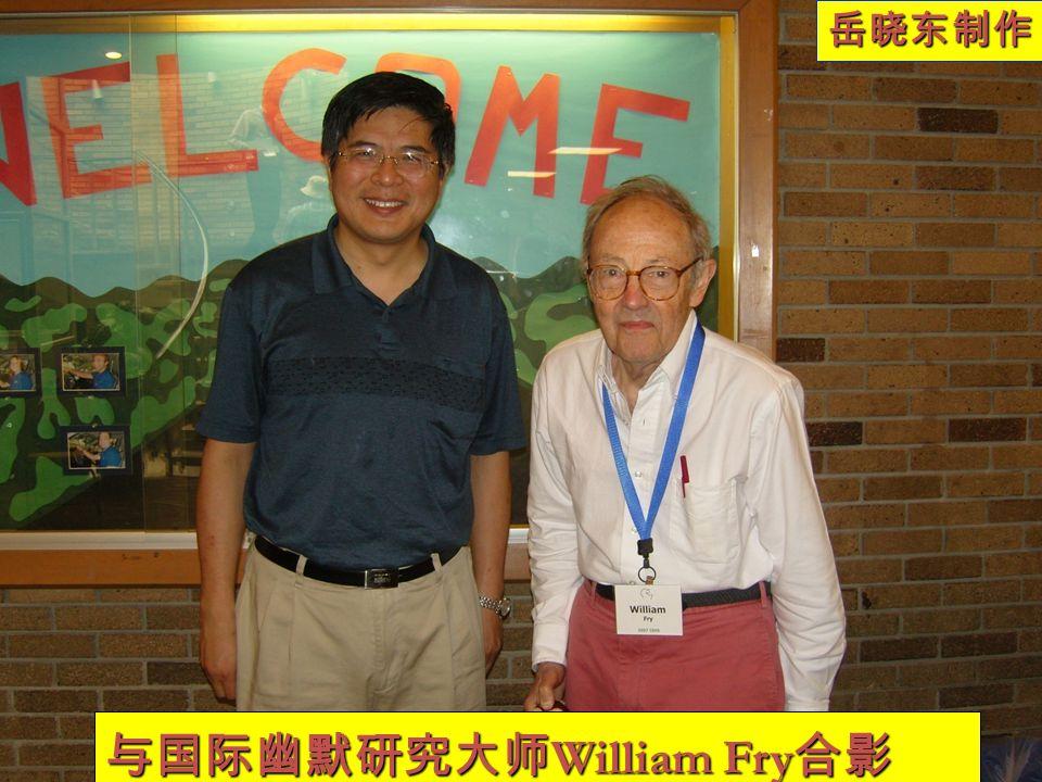 与国际幽默研究大师 William Fry 合影 岳晓东制作