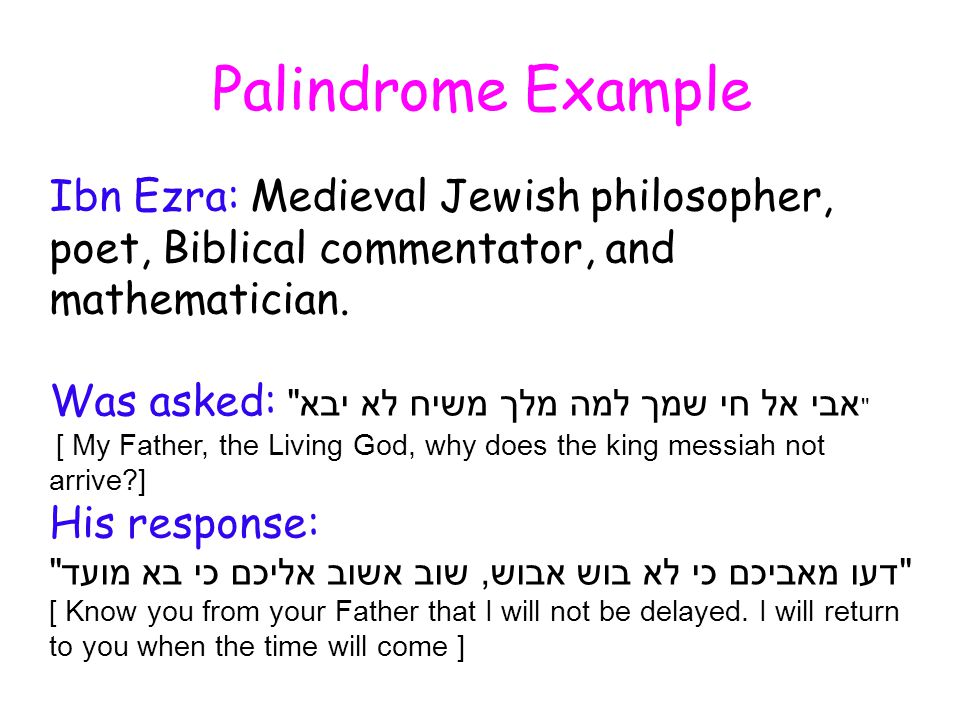Palindrome Example Ibn Ezra: Medieval Jewish philosopher, poet, Biblical commentator, and mathematician.