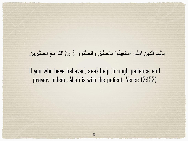 يٰٓاَيُّهَا الَّذِيۡنَ اٰمَنُوا اسۡتَعِيۡنُوۡا بِالصَّبۡرِ وَالصَّلٰوةِ اِنَّ اللّٰهَ مَعَ الصّٰبِرِيۡنَ O you who have believed, seek help through patience and prayer.