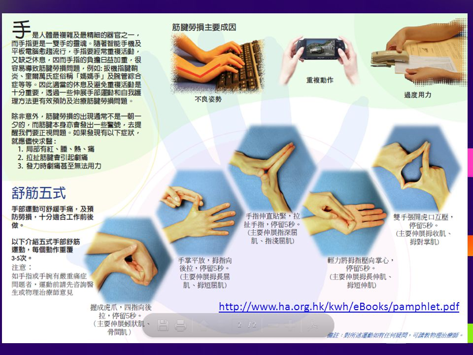 http://www.ha.org.hk/kwh/eBooks/pamphlet.pdf