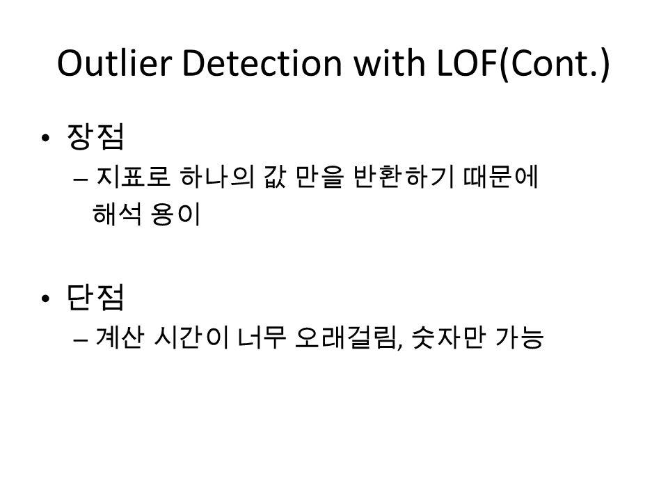 Outlier Detection with LOF(Cont.) 장점 – 지표로 하나의 값 만을 반환하기 때문에 해석 용이 단점 – 계산 시간이 너무 오래걸림, 숫자만 가능