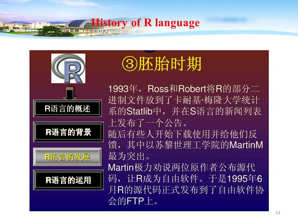 14 History of R language