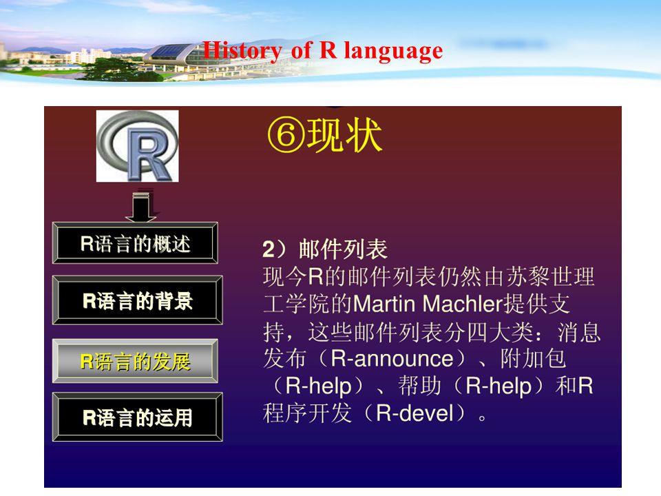 18 History of R language