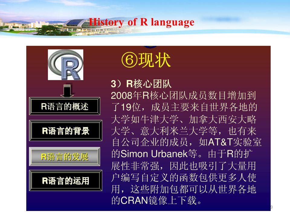 19 History of R language