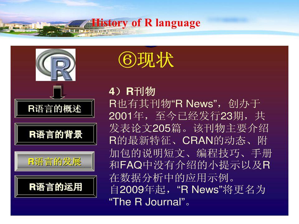 20 History of R language