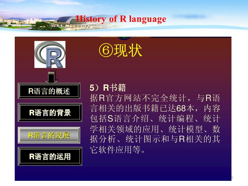 21 History of R language