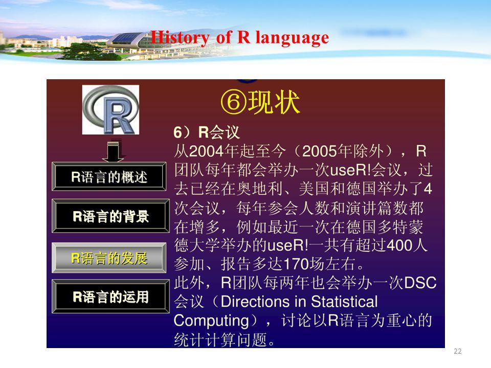 22 History of R language