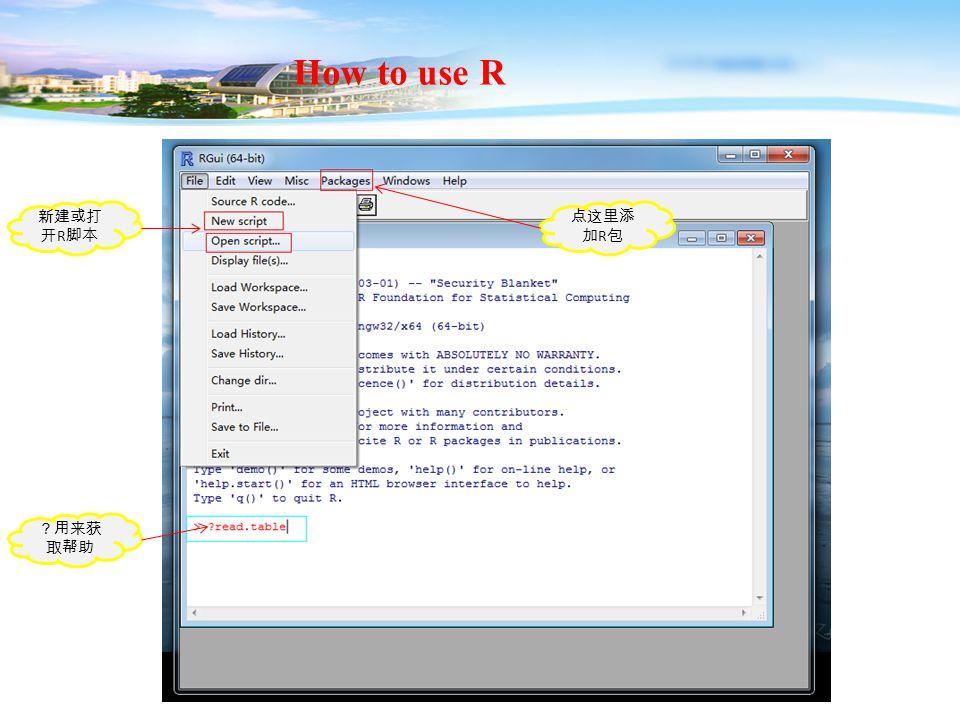 ?用来获 取帮助 新建或打 开 R 脚本 点这里添 加 R 包 How to use R
