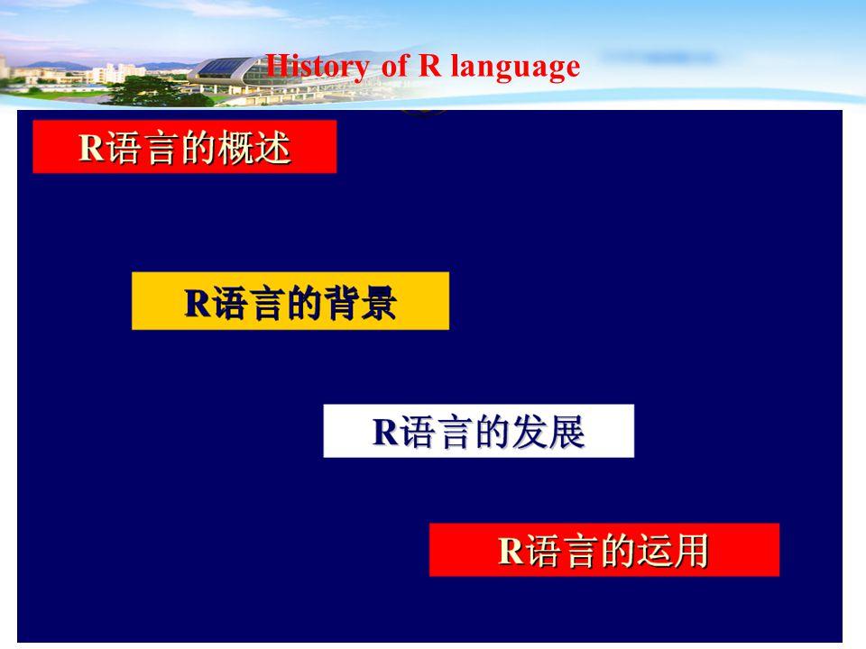 3 History of R language