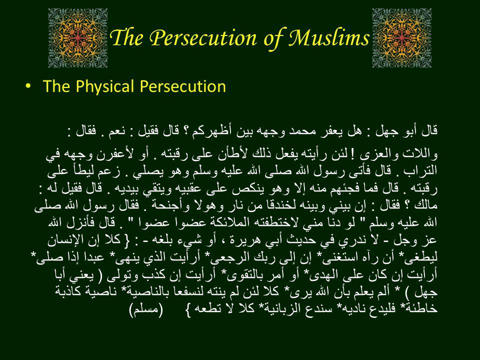 The Persecution of Muslims The Physical Persecution قال أبو جهل : هل يعفر محمد وجهه بين أظهركم ؟ قال فقيل : نعم.