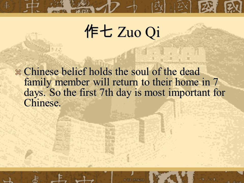 作七 Zuo Qi  Chinese belief holds the soul of the dead family member will return to their home in 7 days.