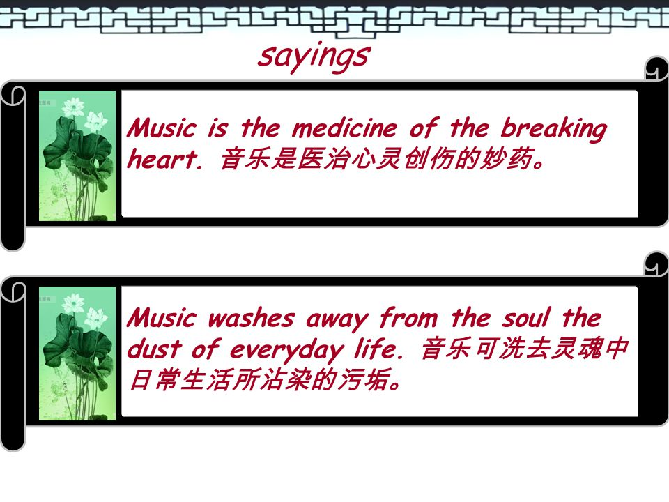 sayings Music is the medicine of the breaking heart.
