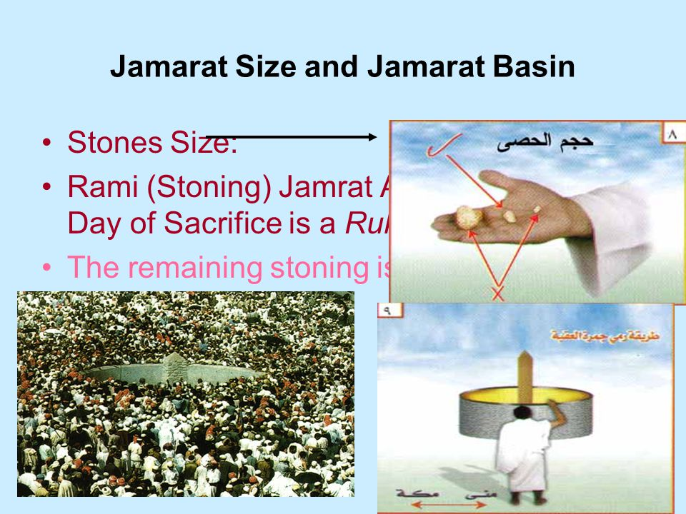 Jamarat Size and Jamarat Basin Stones Size: Rami (Stoning) Jamrat Al Aqabah in the Day of Sacrifice is a Rukn (pillar).