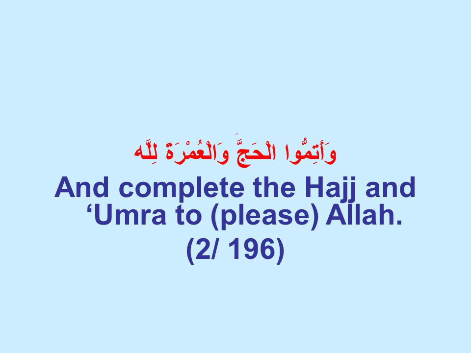ِ وَأَتِمُّوا الْحَجَّ وَالْعُمْرَةَ لِلَّه And complete the Hajj and 'Umra to (please) Allah.