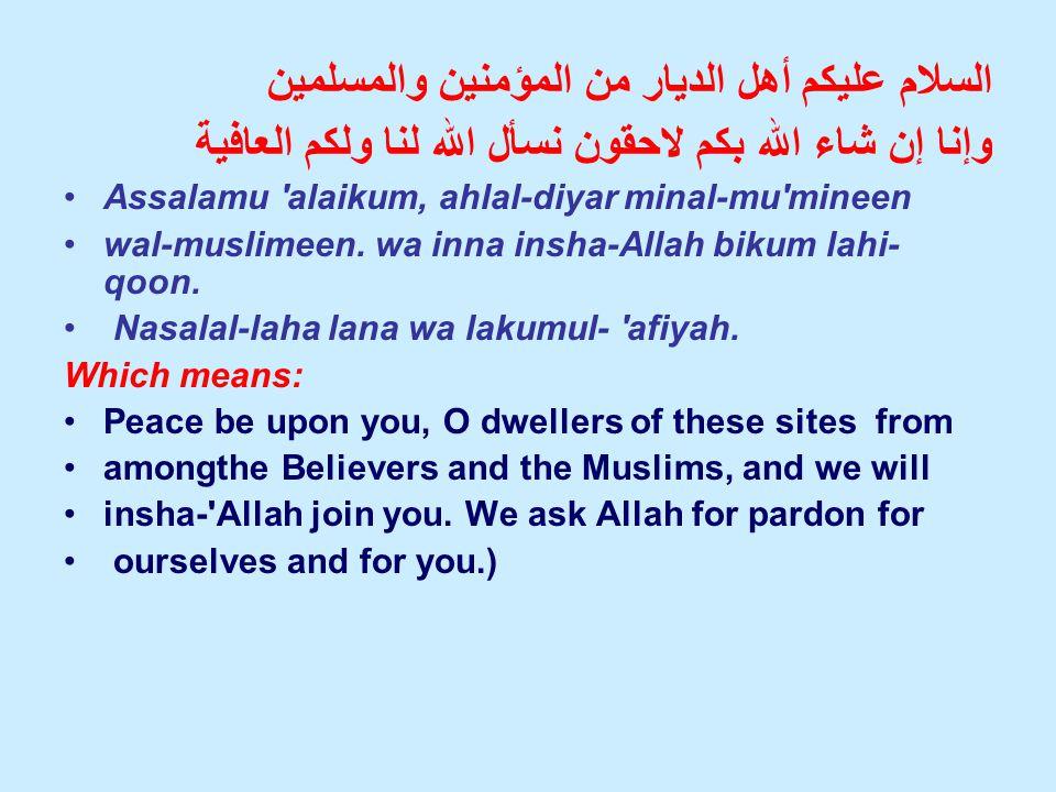 السلام عليكم أهل الديار من المؤمنين والمسلمين وإنا إن شاء الله بكم لاحقون نسأل الله لنا ولكم العافية Assalamu alaikum, ahlal-diyar minal-mu mineen wal-muslimeen.