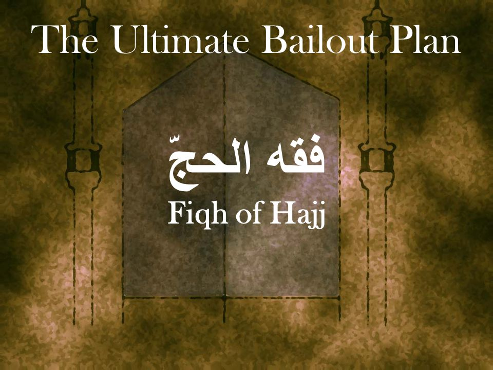 فقه الحجّ Fiqh of Hajj The Ultimate Bailout Plan