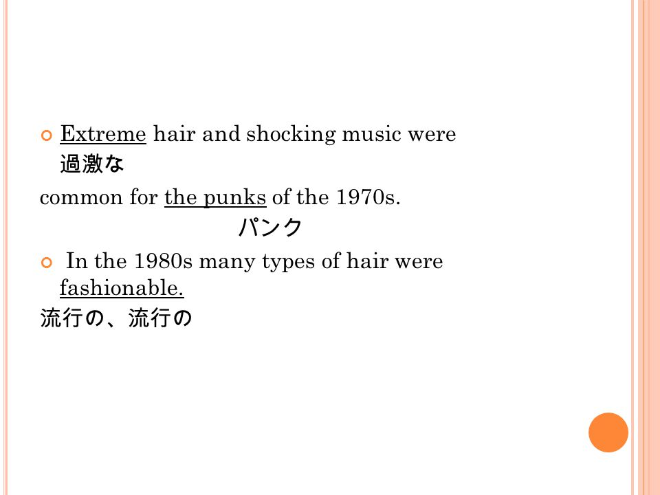 Extreme hair and shocking music were 過激な common for the punks of the 1970s.