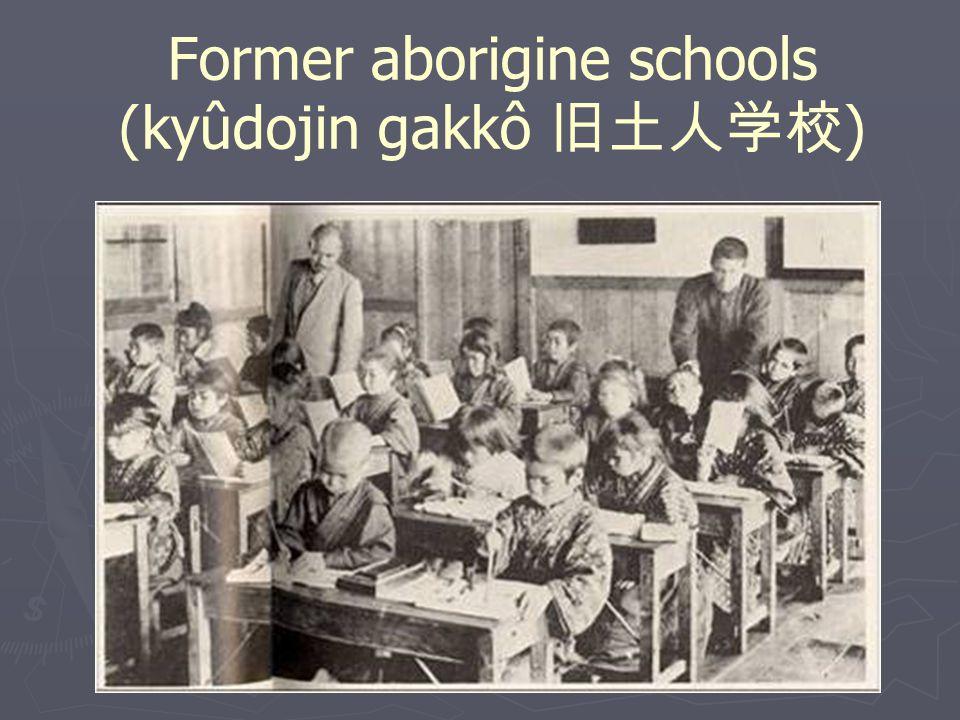 Former aborigine schools (kyûdojin gakkô 旧土人学校 )