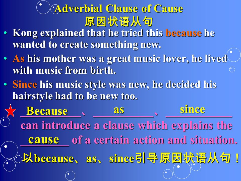 Adverbial Clause of Cause 原因状语从句 Kong explained that he tried this because he wanted to create something new.Kong explained that he tried this because he wanted to create something new.