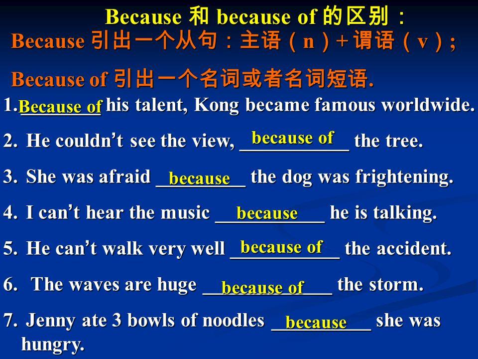 Because 和 because of 的区别: Because 引出一个从句:主语( n ) + 谓语( v ) ; Because of 引出一个名词或者名词短语.