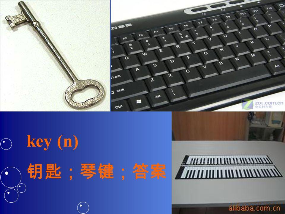 key (n) 钥匙;琴键;答案