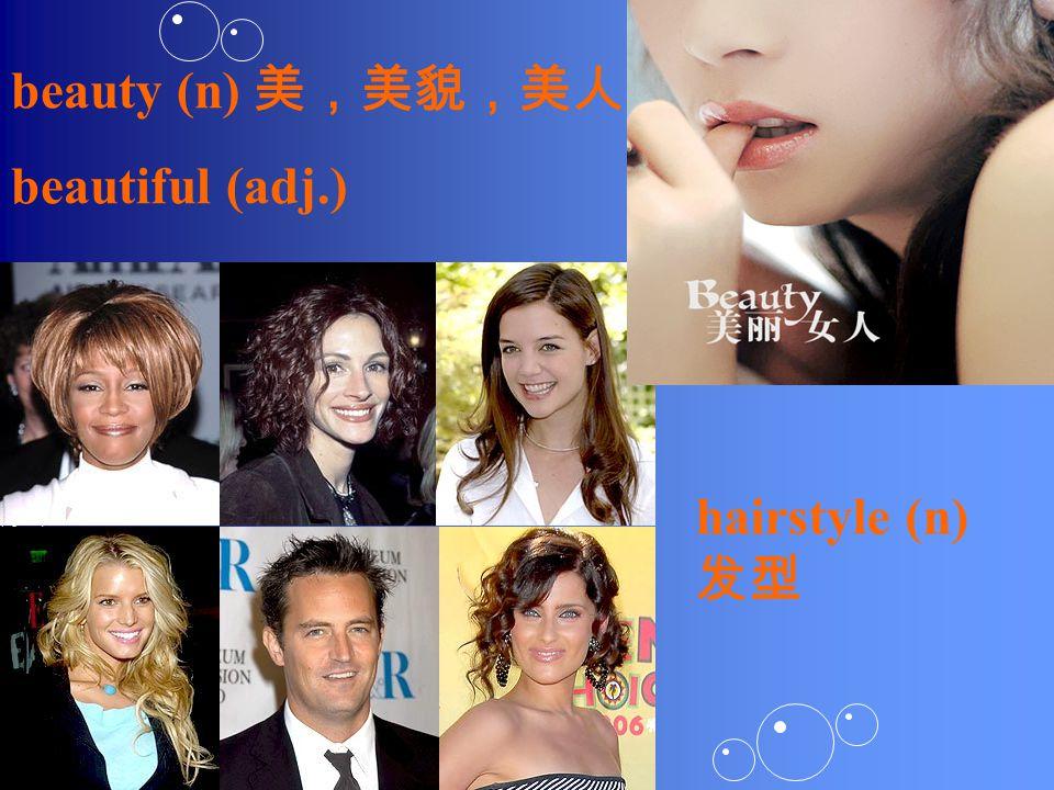 beauty (n) 美,美貌,美人 beautiful (adj.) hairstyle (n) 发型