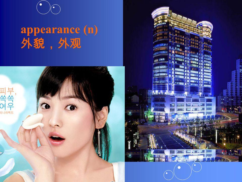 appearance (n) 外貌,外观